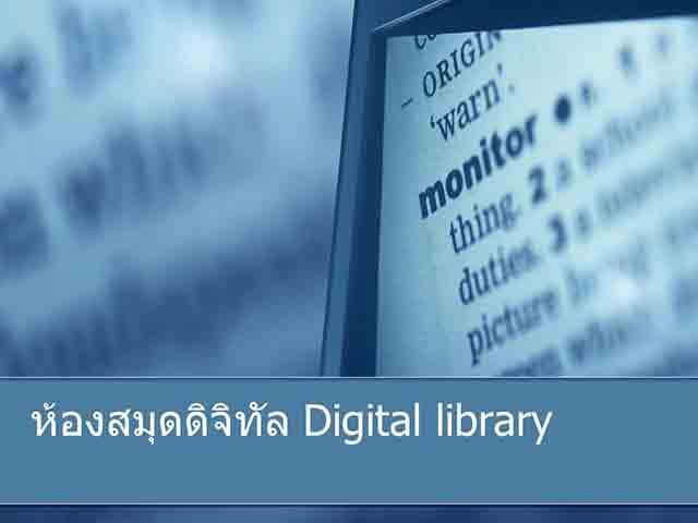 Development-of-Digital-Library-one