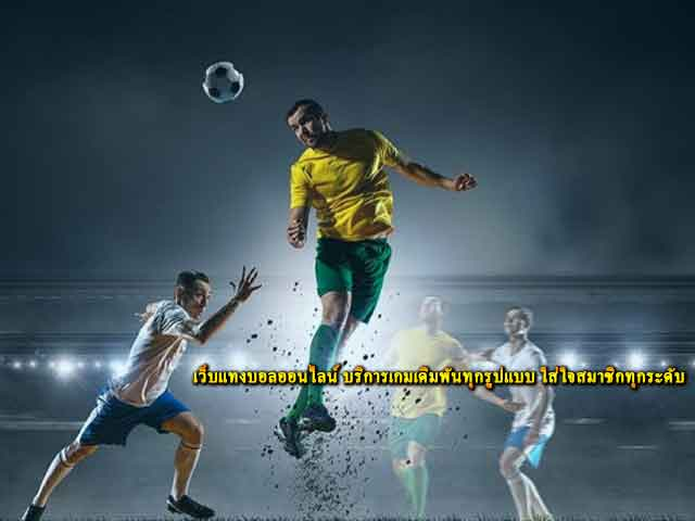 Online-football-betting-website-All-forms-of-betting-games-Pay-attention-to-members-at-all-levels-news-site